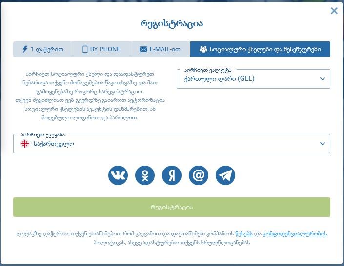 რეგისტრაცია სოციალური ქსელების საშუალებით